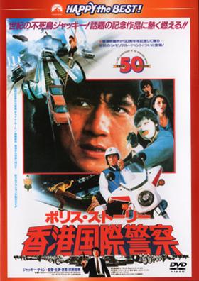 ポリスストーリー(完全日本語吹替版):DVDジャケット