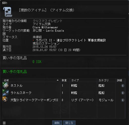 ブログ1225lavis