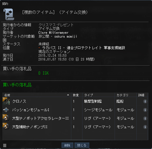 ブログ1225桜