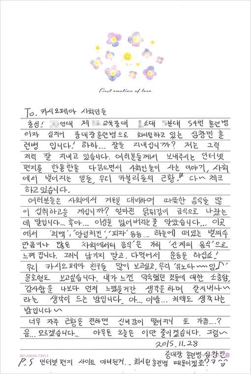 151204チャミ公式手紙