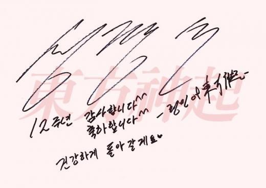 151226韓国公式12周年