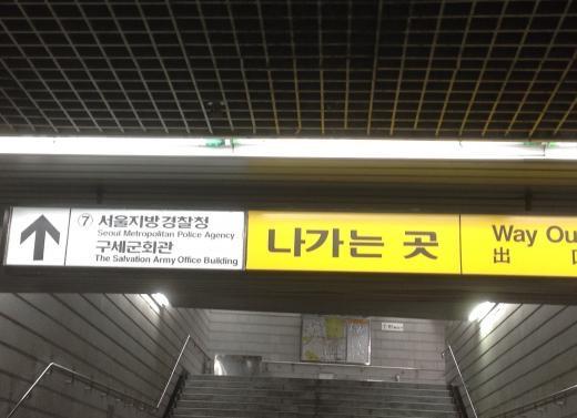 160115景福宮駅