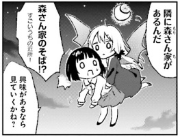 となりの吸血鬼さん1-1