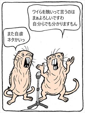 ハダカデバネズミ②