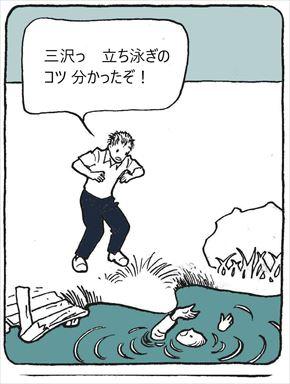 溺れていた②
