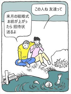溺れていた③