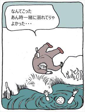 溺れていた⑦