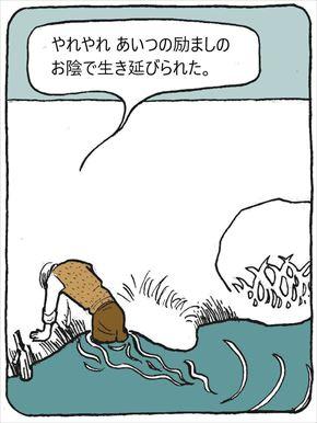 溺れていた⑨