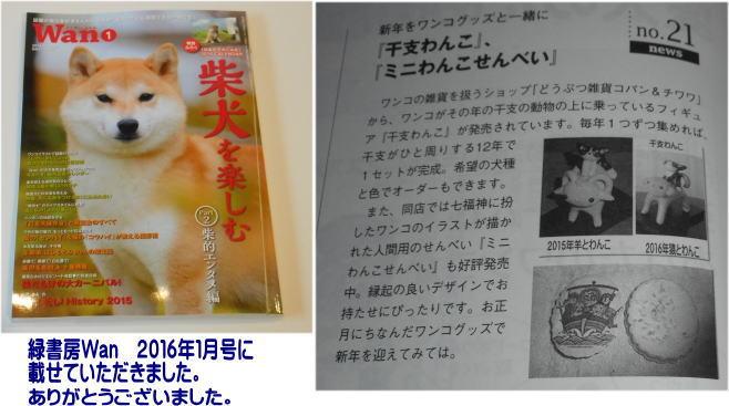 2016年1月号(20151214発刊)緑書房Wan