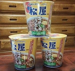 松屋のカップ麺