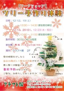 201512_ワークショップツリー