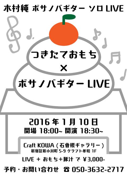 【blog】新年おもち×LIVEポスター