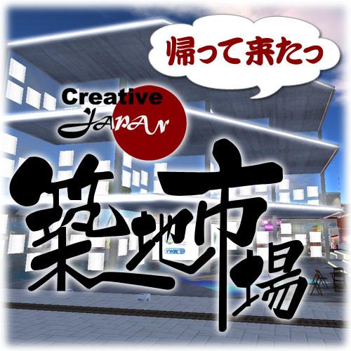 帰って来たっ(CreativeJAPAN)CJ築地市場