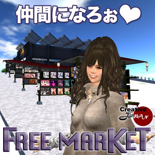 神楽坂フリーマーケット