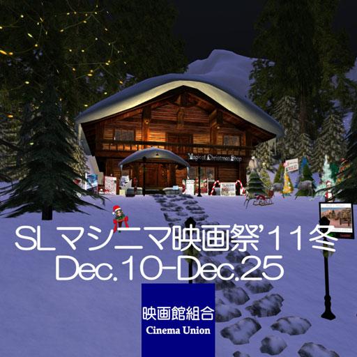 SLマシニマ映画祭2011冬