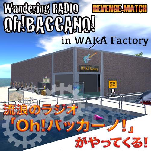 セカンドライフ流浪のラジオ「Oh!バッカーノ!」が築地にやってくる