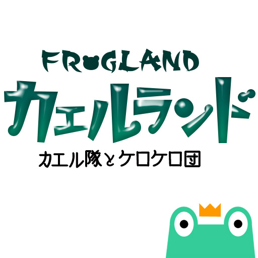 カエル隊カエルランドinTSUKIJI