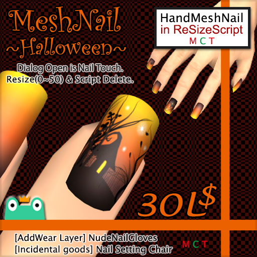 Halloween Mesh Nail ハロウィンメッシュネイル