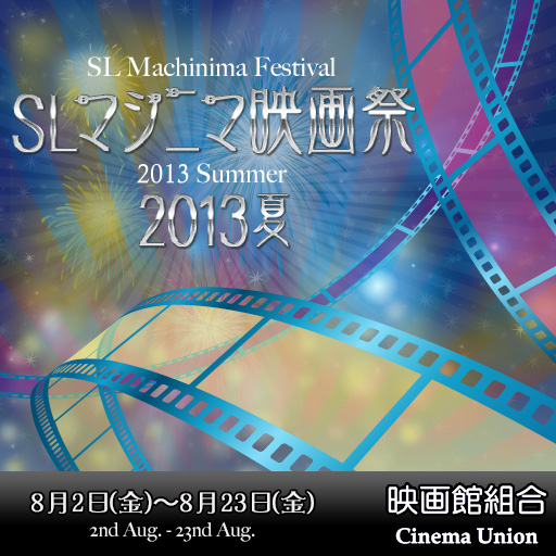 セカンドライフマシニマ映画祭2013夏
