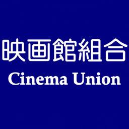 映画館組合