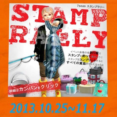 7S Stamp Rally 2013