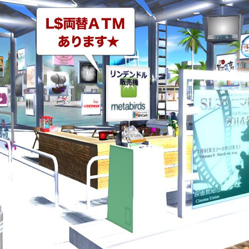 築地市場ATM