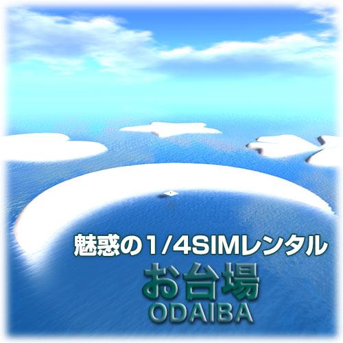 魅惑の1/4SIMレンタル 「お台場SIM」
