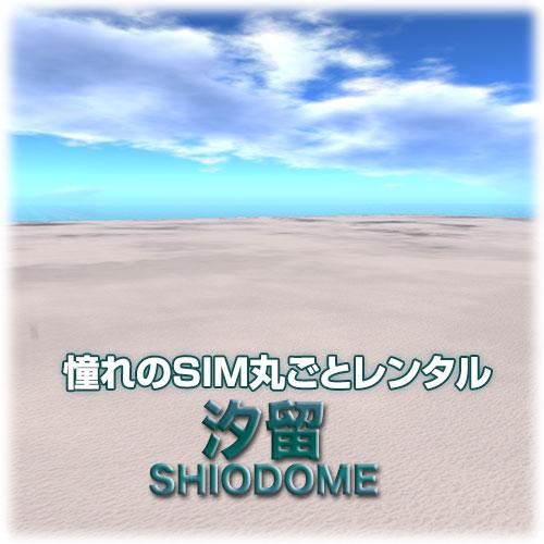 憧れのSIM丸ごとレンタル 「汐留SIM」
