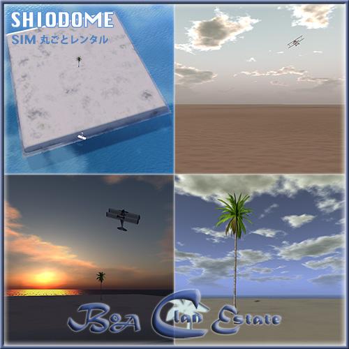 汐留(SHIODOME SIM)