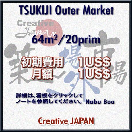 元気いっぱい商業市場SIM「築地(TSUKIJI)」