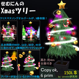 Creativejapan Of Secondlife 10年12月
