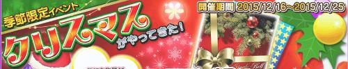 20151217_Christmas1.png