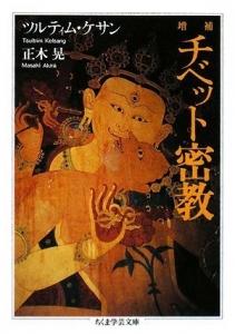 チベット密教1