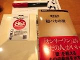バカ田大学0215_5
