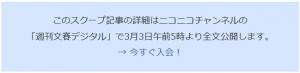 週刊文春=ニコニコチャンネル