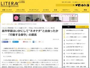 リテラ創価学会広告バナー1