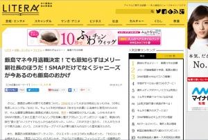 リテラ創価学会広告バナー3