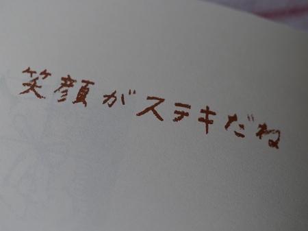 160101kotoba (3)