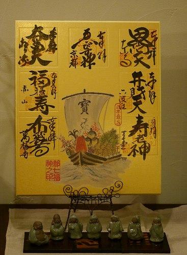 160105sichifukujin (1)