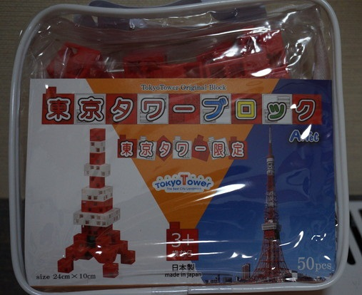 東京タワーブロック