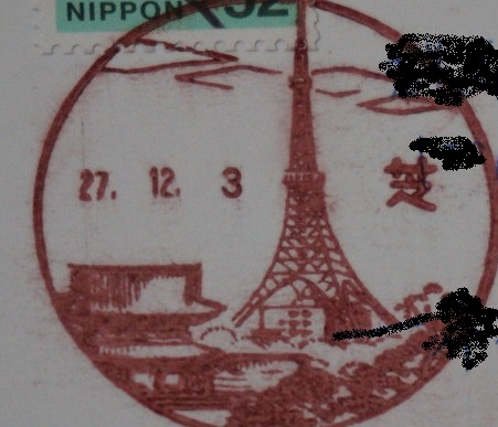 東京タワー限定消印