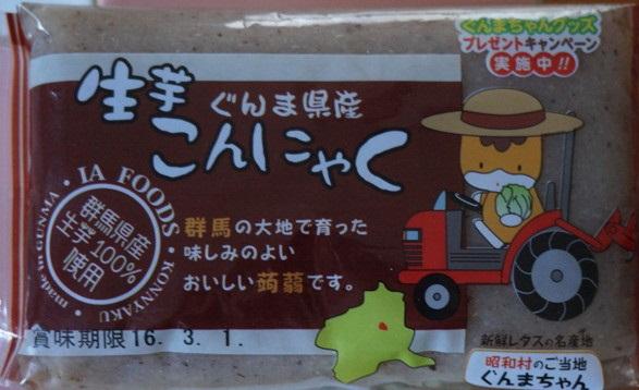 ぐんまちゃん昭和村バージョン