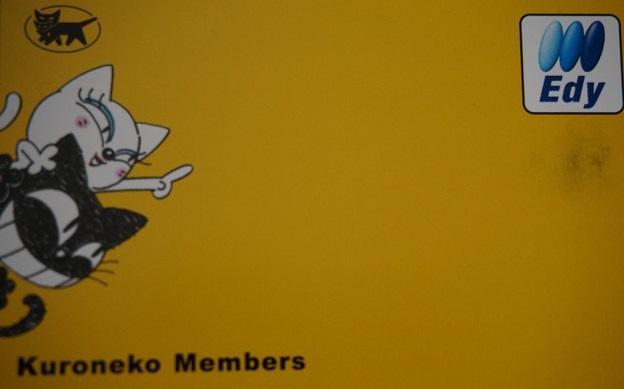 クロネコメンバーズカード