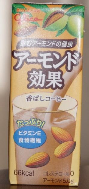アーモンド効果~香ばしコーヒー~