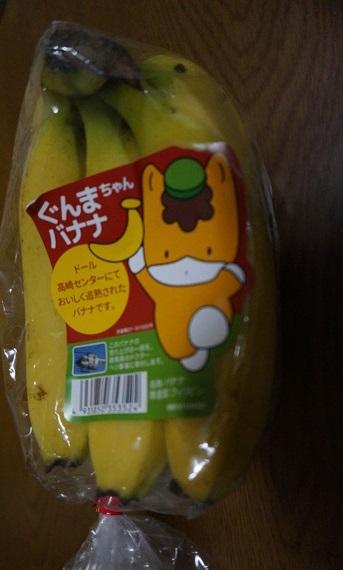 ぐんまちゃんバナナ