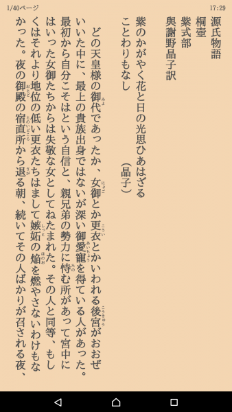 Screenshot_2015-12-06-17-29-14.png