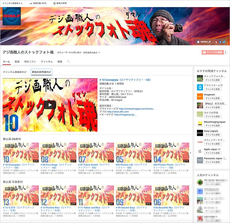 160214_ストックフォト魂_top