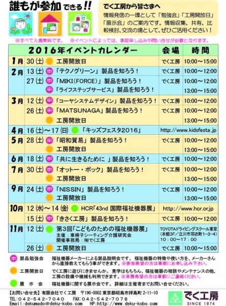 20160118イベントお知らせA4チラシ-最新版