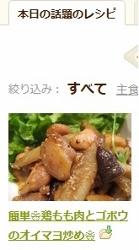 1212 話題入り 簡単❀鶏もも肉とゴボウのオイマヨ炒め❀ (139x250)