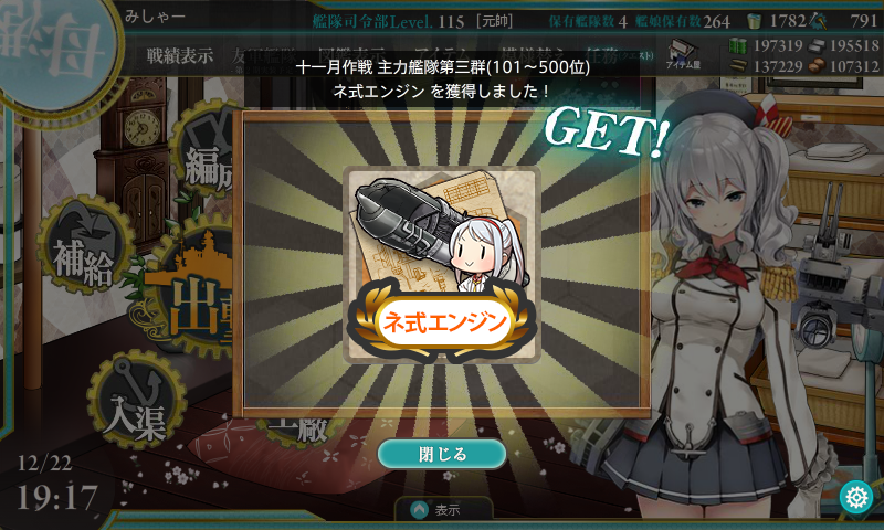KanColle-151222-19170694.png